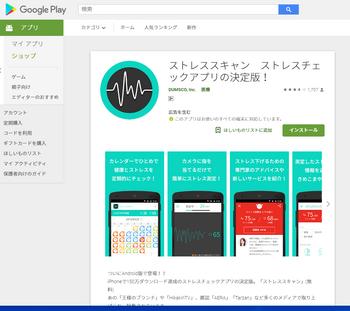 ストレスアプリ.png